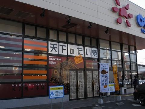 Taiyaki_080419_012