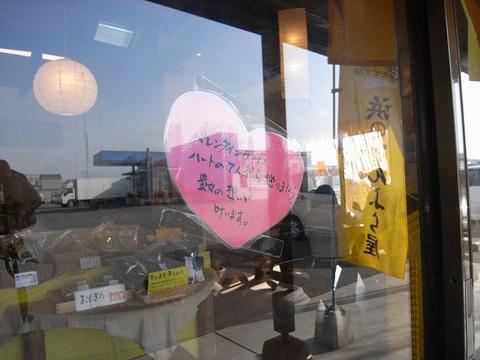 Valentine_090214_013