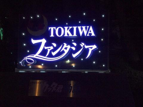 Tokiwa_091213_011