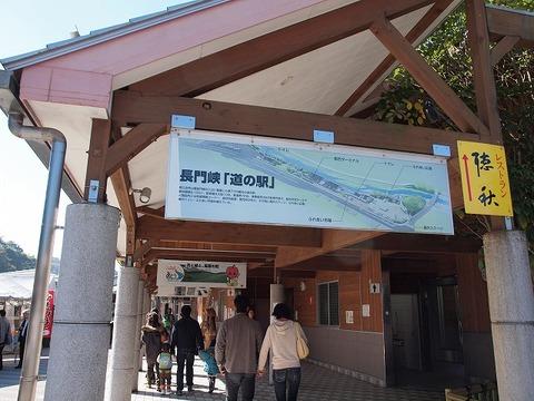 Michinoeki_101103_011