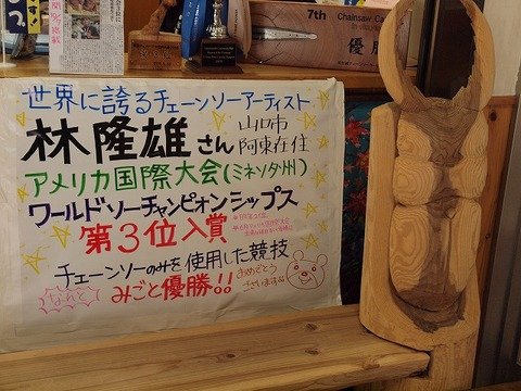 Michinoeki_101103_012