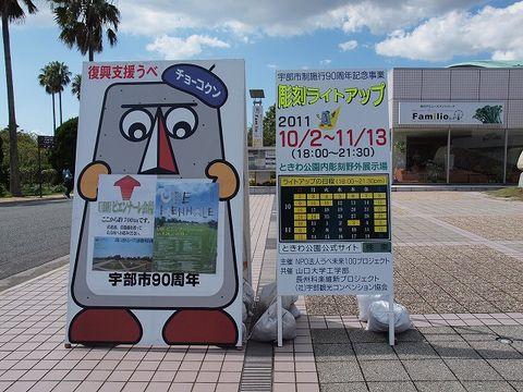 Tokiwapark_110923_011