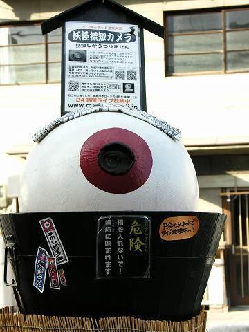 yokai_060210_020